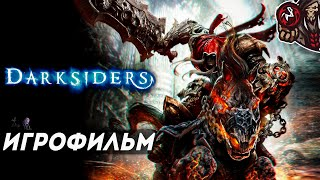 Darksiders: Wrath of War. Игрофильм.