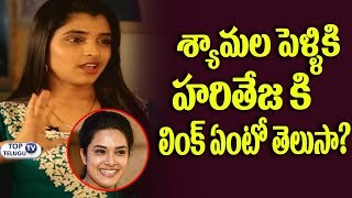 Anchor Shyamala Marriage FlashBack | Husband Narasimha | Hari Teja Phone | Anchor Shyamala Mother