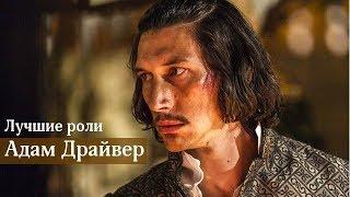 Адам Драйвер: ТОП-7 фильмов