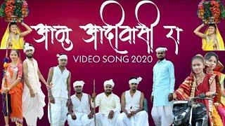 आमु आदिवासी रा..विश्व आदिवासी दिवस 2020 वीडियो सोंग 2020