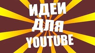 Идеи для ютуб каналов.Популярные темы на  YOUTUBE.