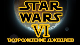 RimWorld Star Wars Возрождение Джедаев Эпизод 6 А кому сейчас легко?