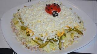 Вкуснейший салат! Потрясающе вкусный слоенный салат!  Такого салата вы еще не пробовали! Աղցան