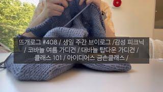 | 뜨개로그 #408 | 생일 주간 브이로그 | 감성 …