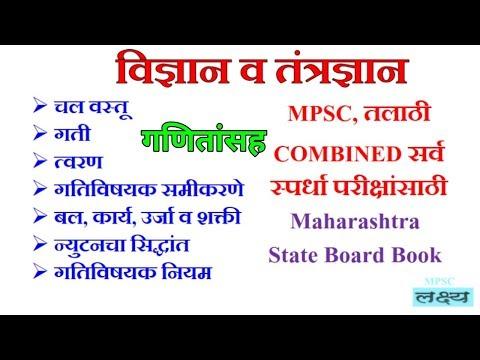 Science सामान्य विज्ञान ||MPSC PSI STI ASST TALATHI EXAMS|| State board