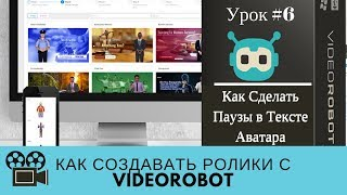 Как создавать ролики с VideoRobot. Урок№6 Как поставить Паузы в тексте Аватара