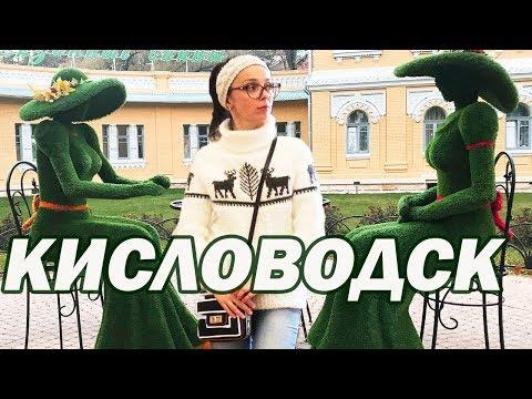 КИСЛОВОДСК достопримечательности - Курортный парк бульвар Кисловодска - Кавказские Минеральные Воды