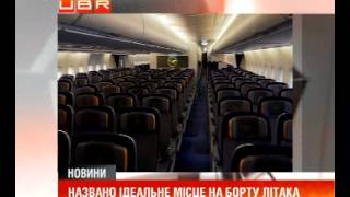 видео Замовлення квитків на літак внуково