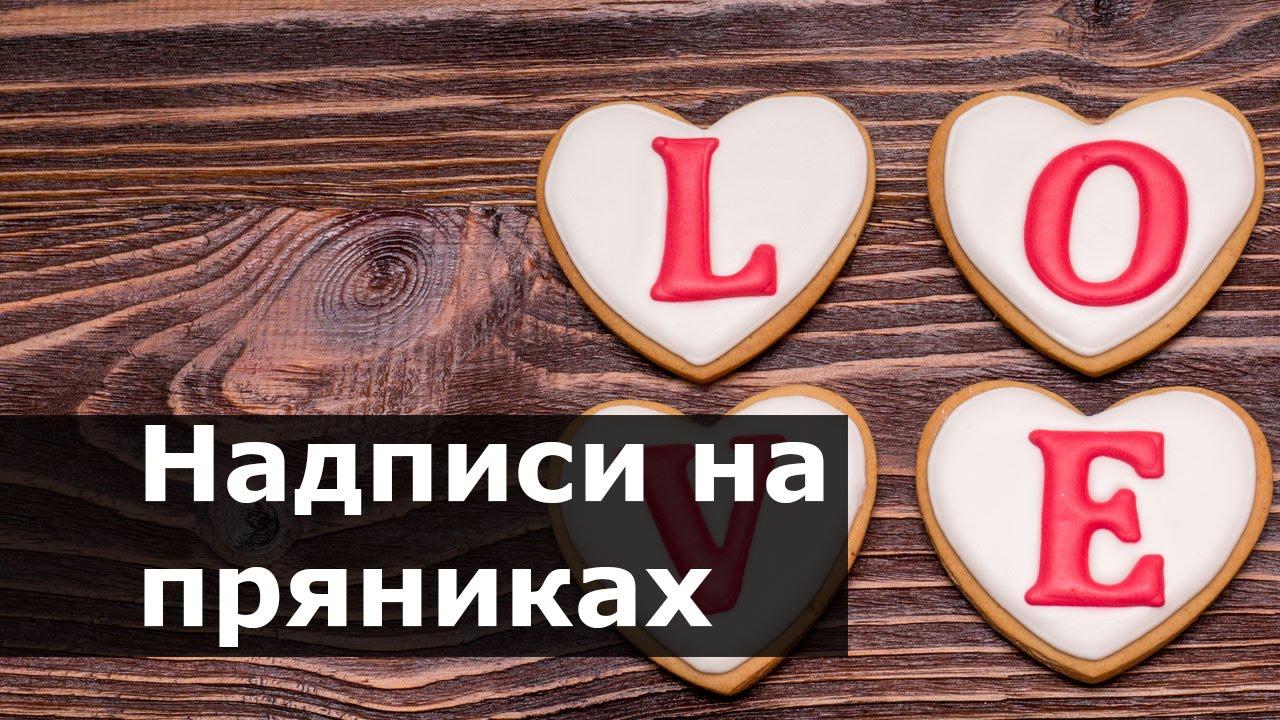 Пряники Cердечки LOVE на День Святого Валентина. Делаем буквы.