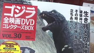 「ゴジラ モスラ キングギドラ 大怪獣総攻撃」 ゴジラ全映画DVDコレクタ...