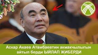 видео: Аскар Акаев Атамбаевтин акмакчылыгын айтып берди ЫЙЛАП ЖИБЕРДИ