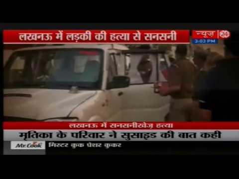 Lucknow: School girl preparing for civil service death in suspected condition