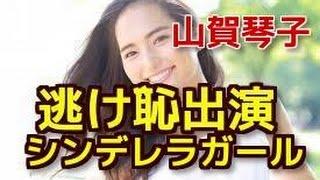 「逃げ恥」出演の「ミス・オブ・ミス」 山賀琴子が目指すのは… 関連動画...