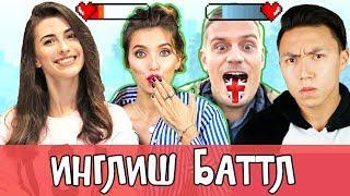 ГОВОРИМ, КАК АМЕРИКАНЦЫ! БАТТЛ по английскому | Регина Тодоренко vs Дима Пистоляко (Часть 1)