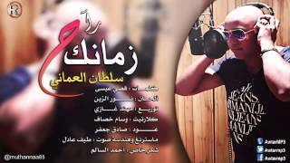 سلطان العماني/زمانك راح/Audio