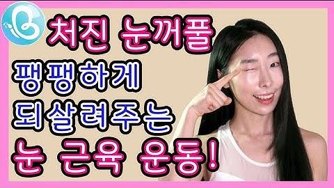 눈꺼풀 처짐고민 그만❗눈커지는 방법 / 안검하수 운동 / 쌍액 쌍테 눈처짐 복구 법 / 눈처짐 운동 / 이너뷰티 휘연