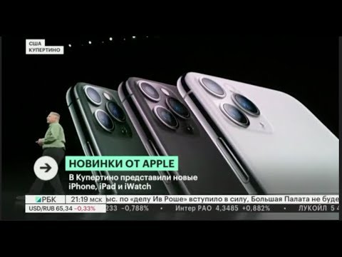 IPhone 11. Презентация Apple 2019. IPhone 11, IPhone 11 Pro и IPhone 11 Pro Max. Характеристики