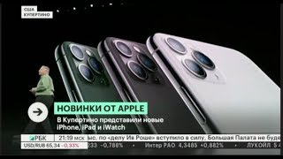 IPhone 11. Презентация Apple 2019. iPhone 11, iPhone 11 Pro и iPhone 11 Pro Max. Характеристики