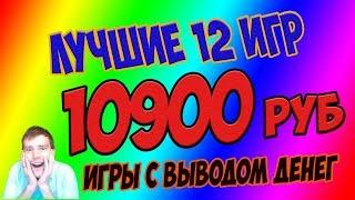 Лучшие 12 игр с выводом денег. Показываю выплаты на Payeer и Яндекс Деньги - 10900 рублей