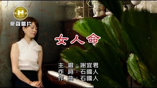 謝宜君-女人命【KTV導唱字幕】1080p HD
