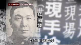 【台灣啟示錄 預告】神岡空難的驚人真相 11/10(日)
