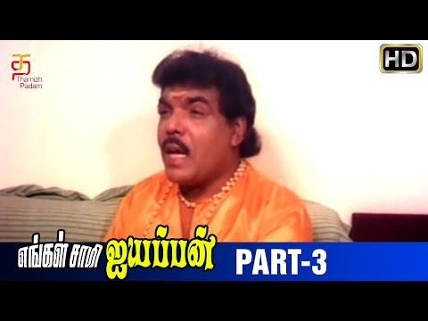 Engal Swamy Ayyappan Tamil Movie | Part 3...