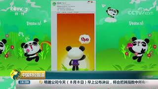 [中国财经报道]直播行业洗牌分化加剧 大批中小平台退出舞台| CCTV财经