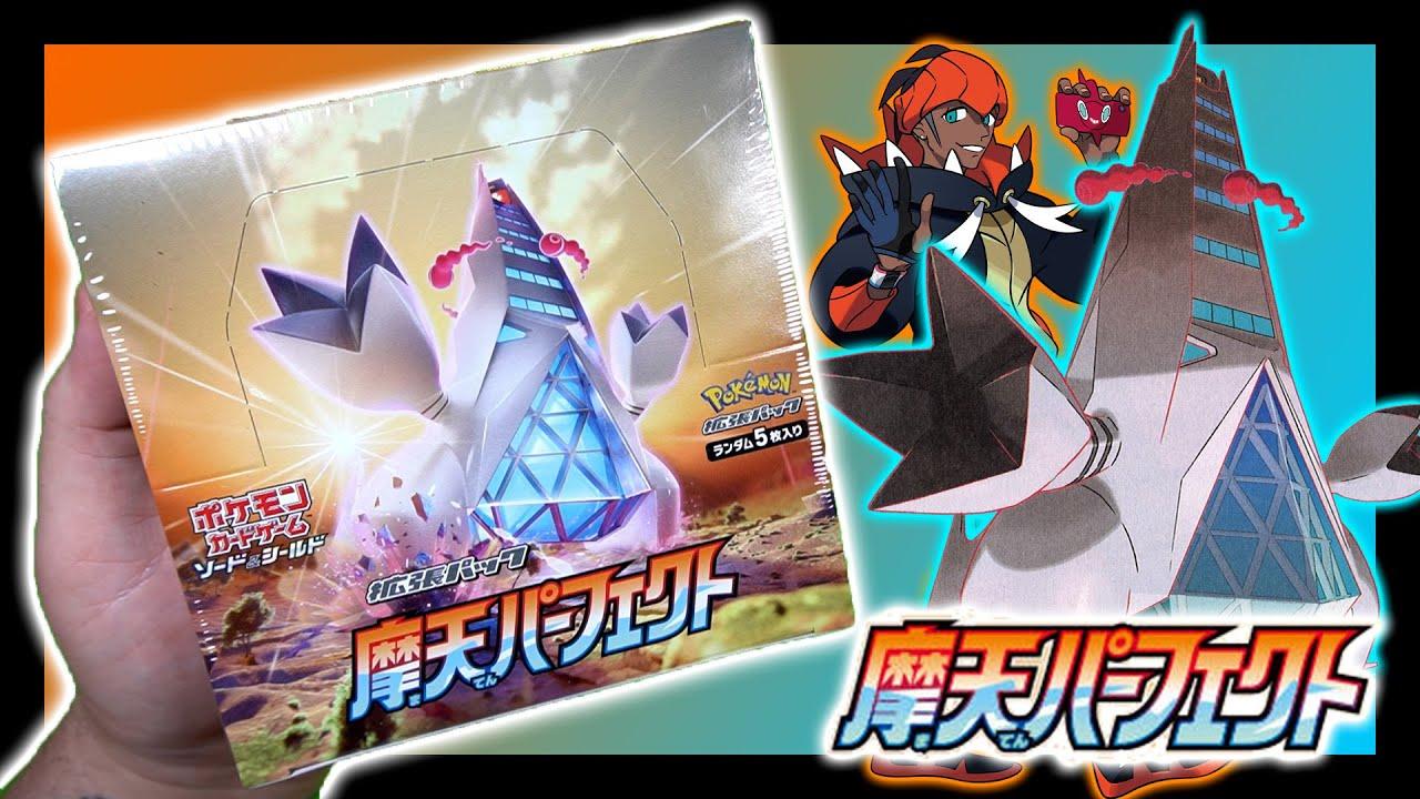 Pokemon Sky Scraping Perfection Booster Box Opening! | Pokemon TCG