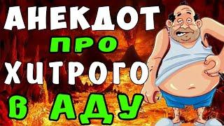 АНЕКДОТ про Трех Мужиков в Аду Самые смешные свежие анекдоты
