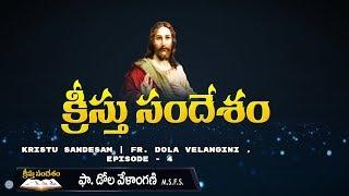 Kristu Sandesam Fr Dola Velangini Episode 4 Divyavani TV