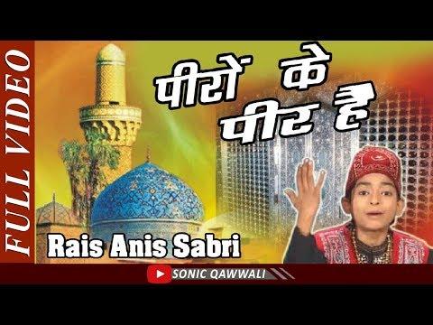 पीरो के पीर है || Peeron Ke Peer || Qawwali || Latest Qawwali || Popular Qawwali | Rais Anis Sabri