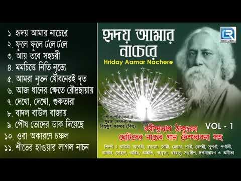 hriday-aamar-nachere-|-vol-1-|-হৃদয়-আমার-নাচেরে-|-non-stop-rabindra-sangeet-|-beethoven-records
