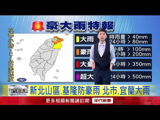 11/22鳳凰北上海警機率低 北北基宜豪大雨