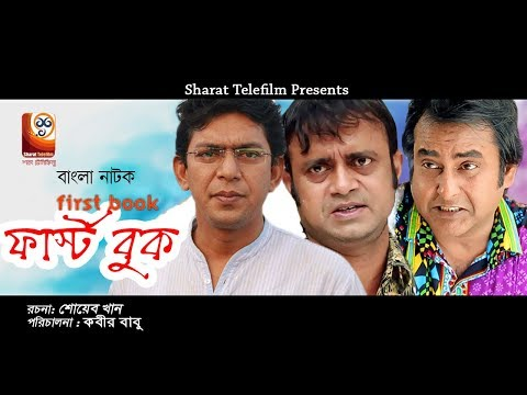 First Book (ফার্স্ট বুক ) | Bangla HD New Natok 2017 | Aa Kha M Hasan ,Chanchal | Shamim Zaman