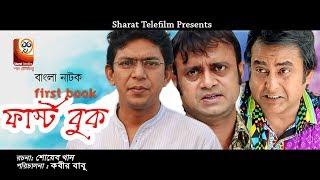 First Book (ফার্স্ট বুক ) | Bangla HD New Natok 2017 | Aa Kha M Hasan ,Chanchal | Shamim Zaman