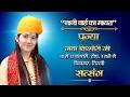 Live - Nani Bai Ka Mayra By Jaya Kishori Ji - 12 Feb | Delhi | Day 3 video