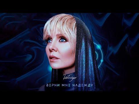 Валерия - Верни мне надежду (2019) 0+ - Видео онлайн