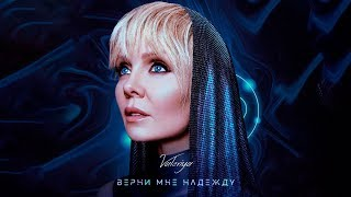 Download Валерия - Верни мне надежду (2019) 0+ Mp3 and Videos