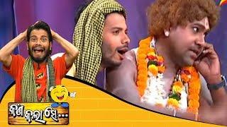 Kana Kalaa Se Ep 14 - Odia Comedy Show   Best Odia Comedy Serial   Pragyan Comedy   Tarang TV