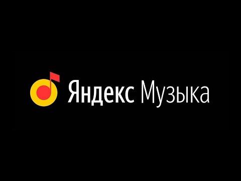 Яндекс Музыка Взлом V2020.02.01
