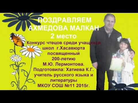 МКОУ СОШ №11 г.Хасавюрт