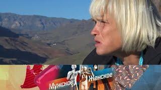 Пещерная женщина. Мужское / Женское. Выпуск от 01.03.2019