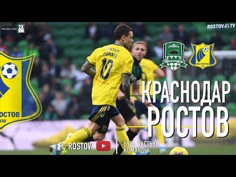КРАСНОДАР - РОСТОВ | FCR Live | 17.11.19