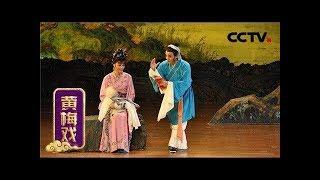 《九州大戏台》 20190521 黄梅戏《天仙配》 1/2| CCTV戏曲