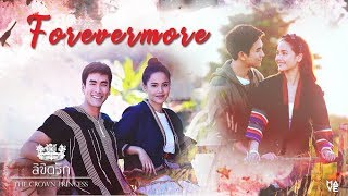 "Video Nadech & Yaya - ลิขิตรัก The Crown Princess MV ""Forevermore"" download MP3, 3GP, MP4, WEBM, AVI, FLV Agustus 2018"