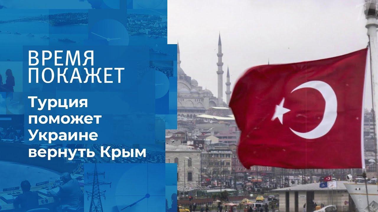 Время покажет выпуск от 04.12.2020 Как Турция поддержала Украину.