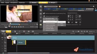 Уроки Корел. Corel VideoStudio PRO X5 Движение клипов Хорошее качество видео уроки для начинающих