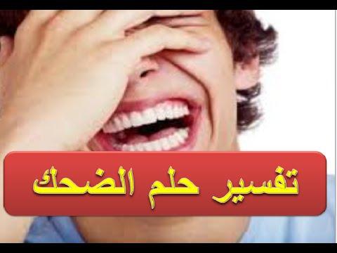 تفسير الضحك في المنام معنى