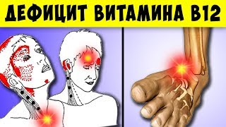 Необратимые процессы дефицита B12, Не Игнорируй эти Симптомы! Что делать и как избавиться