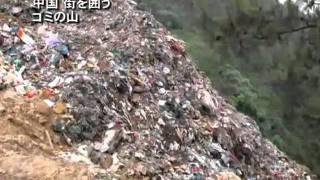 中国 街を囲うゴミの山